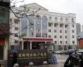 甘肃省新闻出版广电局