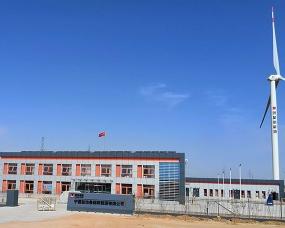 宁夏盐池新能源有限公司
