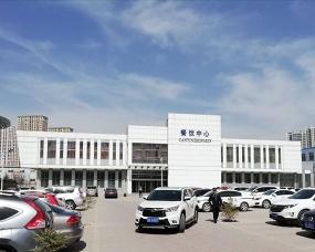 青海东新实业有限公司