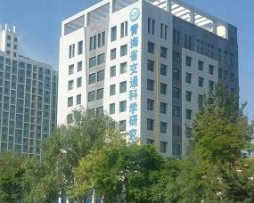 青海省交通科学研究院